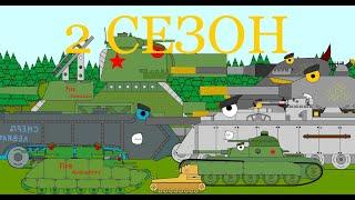 СБОРНИК ВСЕ СЕРИИ 2 СЕЗОНА - Мультики про танки