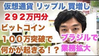 仮想通貨 リップル 積立定期 買増し 292万円分 ビットコイン100万円突破!