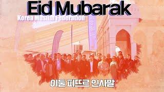 Eid Al Fitr greeting | 이둘 피뜨르 …