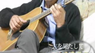 """Furusato"" arranged by Rynten Okazaki / ふるさと(故郷) Acoustic Guitar"