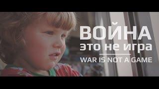 Война это не игра   War is not a game
