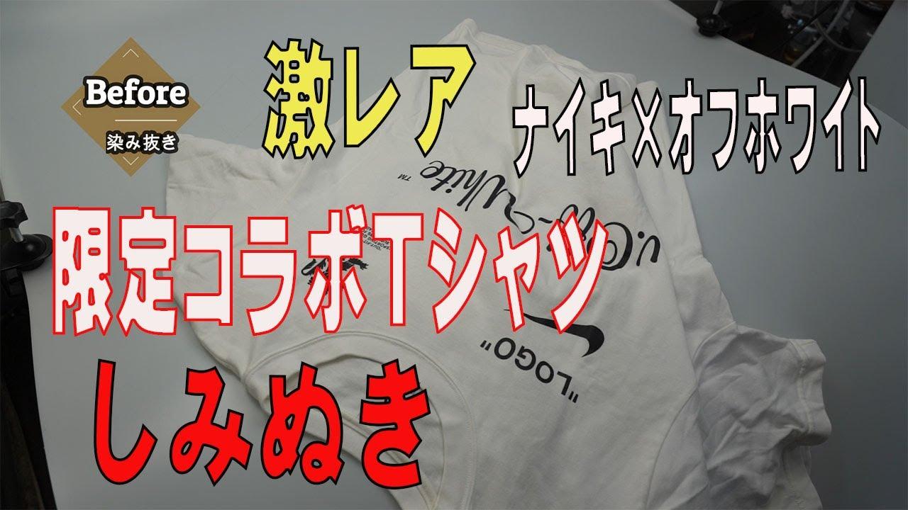 超レア プレ値 ナイキとオフホワイトの限定コラボTシャツの染み抜き