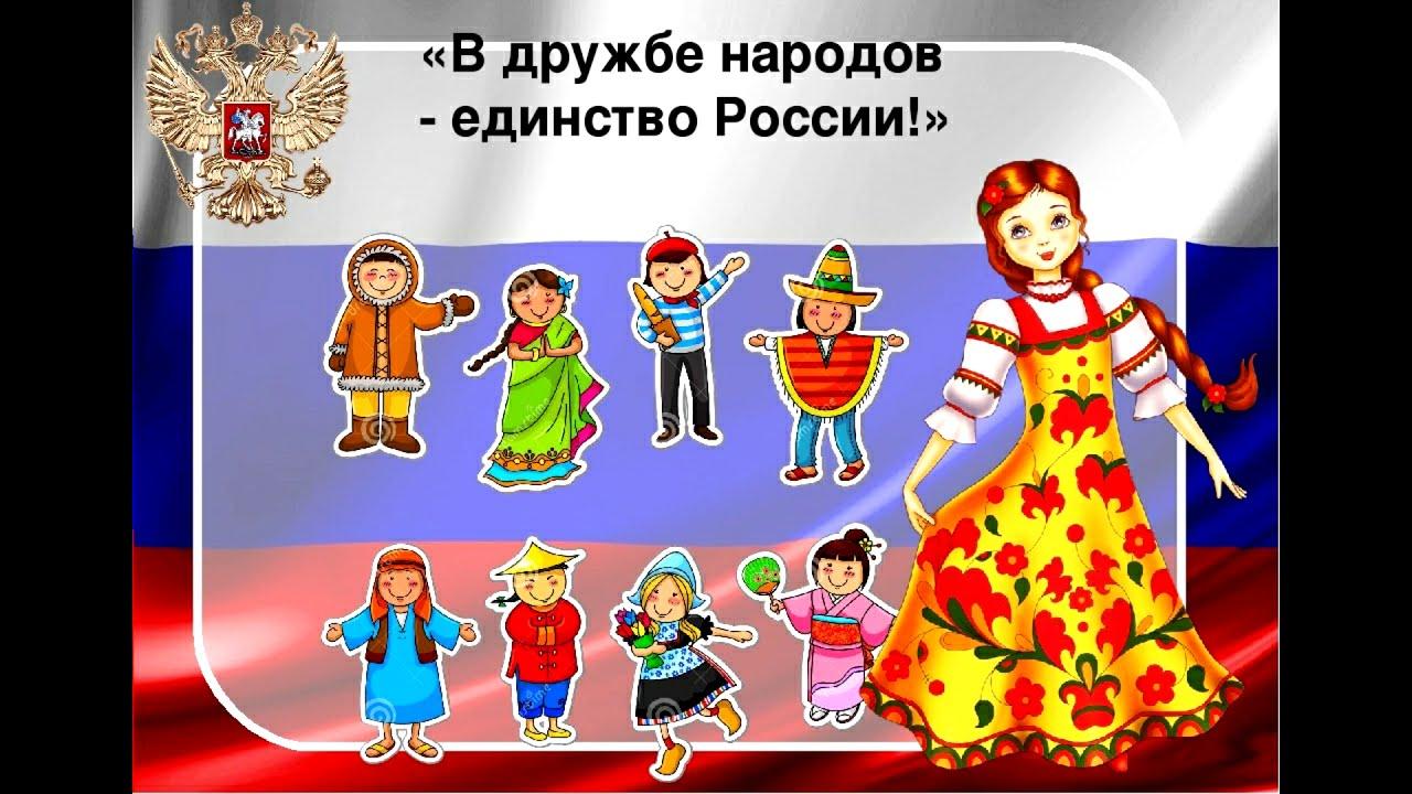 В дружбе народов - единство страны!
