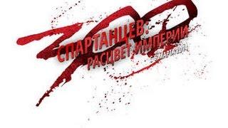 Фильм «300 спартанцев  Расцвет империи» 2014   Трейлер на русском #2   Онлайн