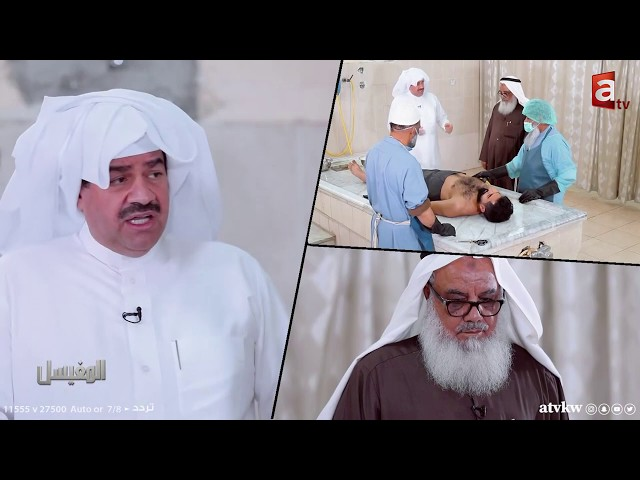 كيف يغسل المسلم - المغيسل مع د. خالد الشطي - حلقة 1