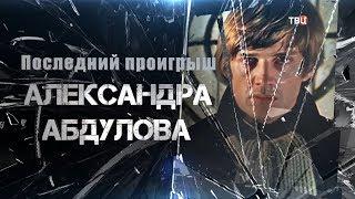 Последний проигрыш Александра Абдулова