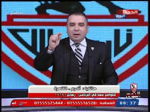جدال ساخن بين مشجع أهلاوي وأحمد جمال عبر #الزمالك_اليوم والأخير يغلق الهاتف بوجه