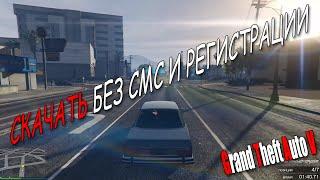 СКАЧАТЬ БЕЗ СМС И РЕГИСТРАЦИИ Grand Theft Auto V