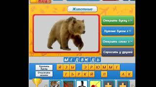 ПРАВИЛЬНЫЕ ответы игра УГАДАЙ КТО? 181 -190 уровень. Одноклассники, Вконтакте.