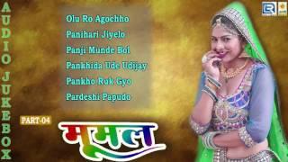 Rajasthani New Song 2016 | Mumal Avludi | Part 4 | Champe Khan | Lok Geet | Audio Jukebox