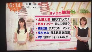 20170810 めざましテレビ 土屋太鳳 ねごと トリガール ミュージックビデ...