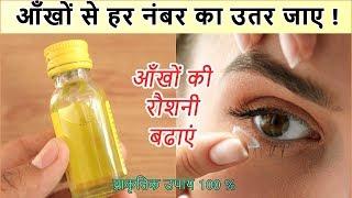 चश्मा उतारे - आँखों की रौशनी बढ़ाने व् चश्मा उतारने का प्राकृतिक उपाय | Improve Your Eye Sight