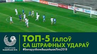 ТОП-5 галоў cа штрафных удараў #БеларусбанкВышэйшаяЛіга2018
