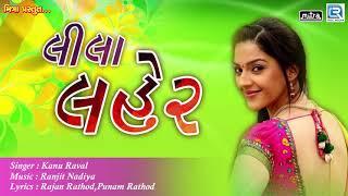 LILA LAHER Kanu Raval   લીલા લહેર   DJ Non Stop   New Gujarati Songs 2018   RDC Gujarati