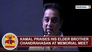 Kamal Haasan praises his Elder Brother Chandrahasan at Memorial Meet | Thanthi TV