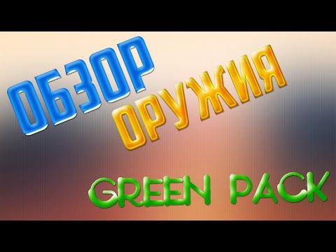 Новое оружие для GTA SA:MP от меня [Обзор:Green Gun Pack]