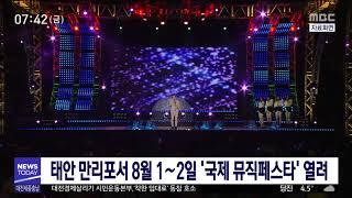 태안 만리포서 8월 1∼2일 `국제 뮤직페스타` 열린다…