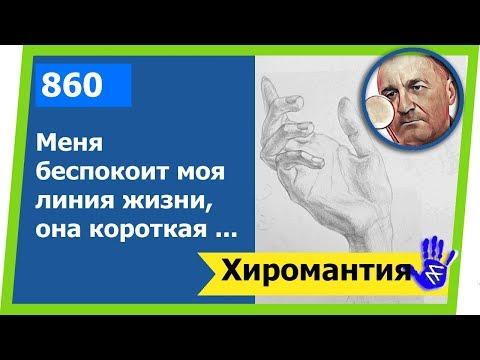 Меня беспокоит моя линия жизни ,она короткая ❤ Хиромантия✦От Владимира Красаускас ☎ 860