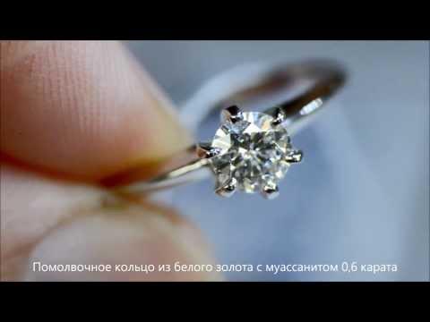 Помолвочное кольцо с муассанитом 0,6 карата (искусственный аналог алмаза)
