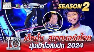 น้องต้น เด็กปั้น สเกตบอร์ดไทย มุ่งเป้าโอลิมปิก 2024    SUPER 10 Season 2