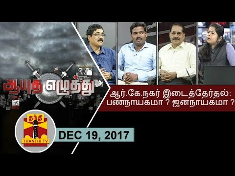 (19/12/2017)Ayutha Ezhuthu: Discussion on RK Nagar By-Election | Thanthi TV