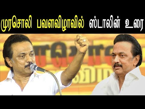 tamil news today  tamil live news - Murasoli Pavala Vizha at YMCA Ground at Chennai - M K Stalin Speech @ Murasoli Pavazaviza - redpix    For More tamil news, tamil news today, latest tamil news, kollywood news, kollywood tamil news Please Subscribe to red pix 24x7 https://goo.gl/bzRyDm     Murasoli Pavala Vizha M K Stalin Speech