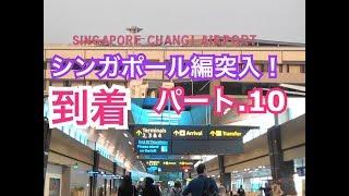 2018年9月13日撮影。 シンガポール編がスタート! チャンギ国際空港から...