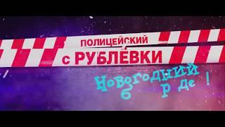 Полицейский с Рублевки: Новогодний беспредел - Трейлер 1080p
