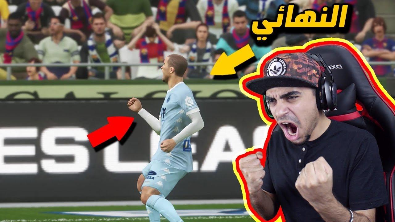 كن اسطورة #12 | نهائي الكاس ضد برشلونة