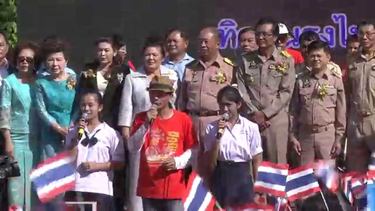 หลง ลงลาย เพลง เทิดทูนธงไทย (แสดงสด) ณ.โรงเรียนปักธงชัยประชานิรมิต - YouTube