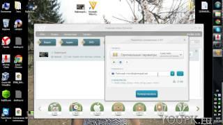 Как уменьшить размер видео - Freemake Video Converter(Как уменьшить размер видео с помощью Freemake Video Converter Подробно: http://youpk.ru/kak-umenshit-razmer-video/, 2014-08-16T10:09:10.000Z)