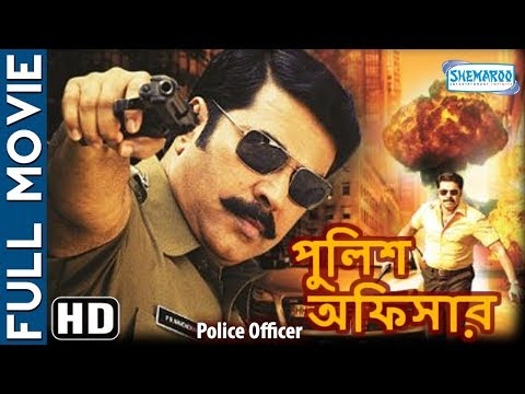 Police Officer (HD) - Bengali Superhit Bengali Movie