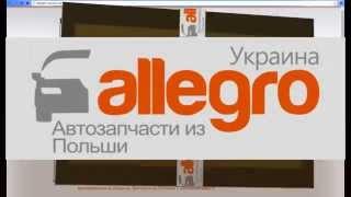 Доставка запчастей из Польши Allegro Ukraine(, 2014-06-25T13:51:11.000Z)
