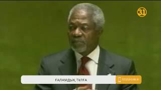 Ғаламдық тұлға Кофи Аннан бақилық болды