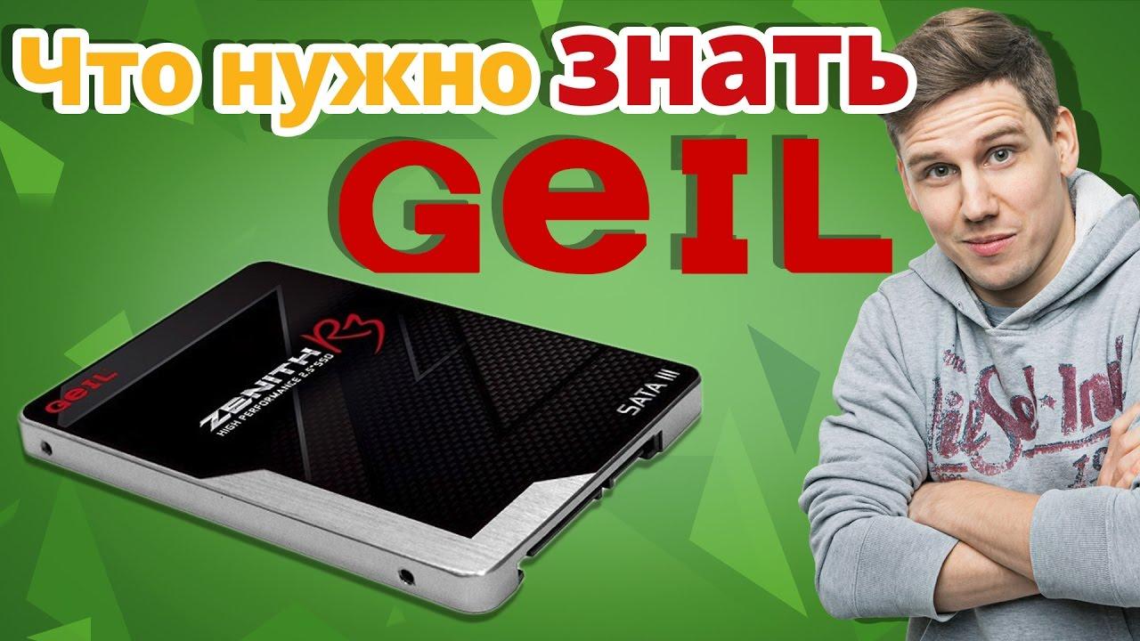 КОМУ НУЖЕН НЕДОРОГОЙ SSD ➔ Обзор GeiL Zenith R3