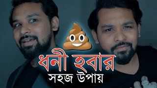 Bangla New Funny Video | Dhoni hobar shohoj upay | Raseltopu 2018