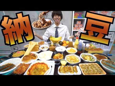 納豆に合う食べ物を本気で調べてみたよ!!!!