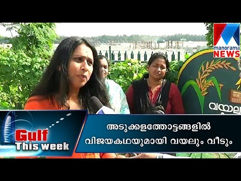 Facebook groups success story in farming | Manorama News | Gulf this Week