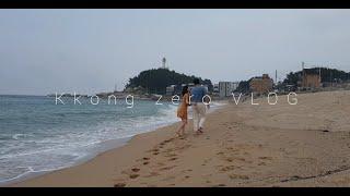 남자친구랑 속초여행 vlog :~) 오션뷰 숙소추천/ …