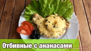 Бомбические отбивные с ананасами Простой Рецепт отбивных с сыром Отбивные свинина Meat recipe