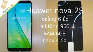 huawei nova 2s ร นอ ปเกรด หน าจอใหญ 6 น ว kirin 960 และกล อง 4 ต ว