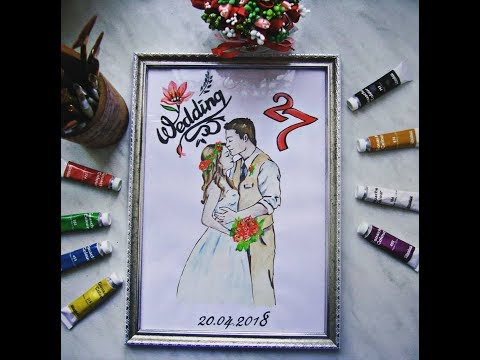 Рисунок годовщина свадьбы 27 лет