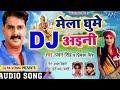 Dj //Dhaniya mor herai gaile na // Pawan singh //supper hit // navratari song // 2018