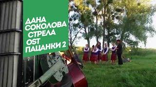 Дана Соколова - Стрела (OST Пацанки-2)