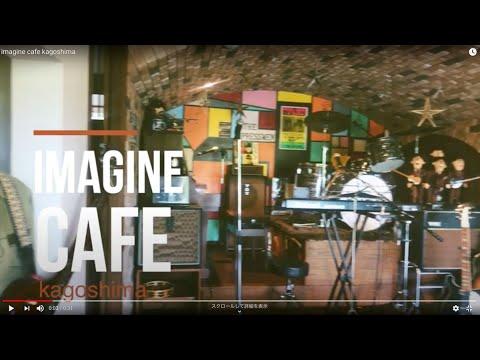 imagine cafe kagoshima(鹿児島湧水町)イマジン カフェ