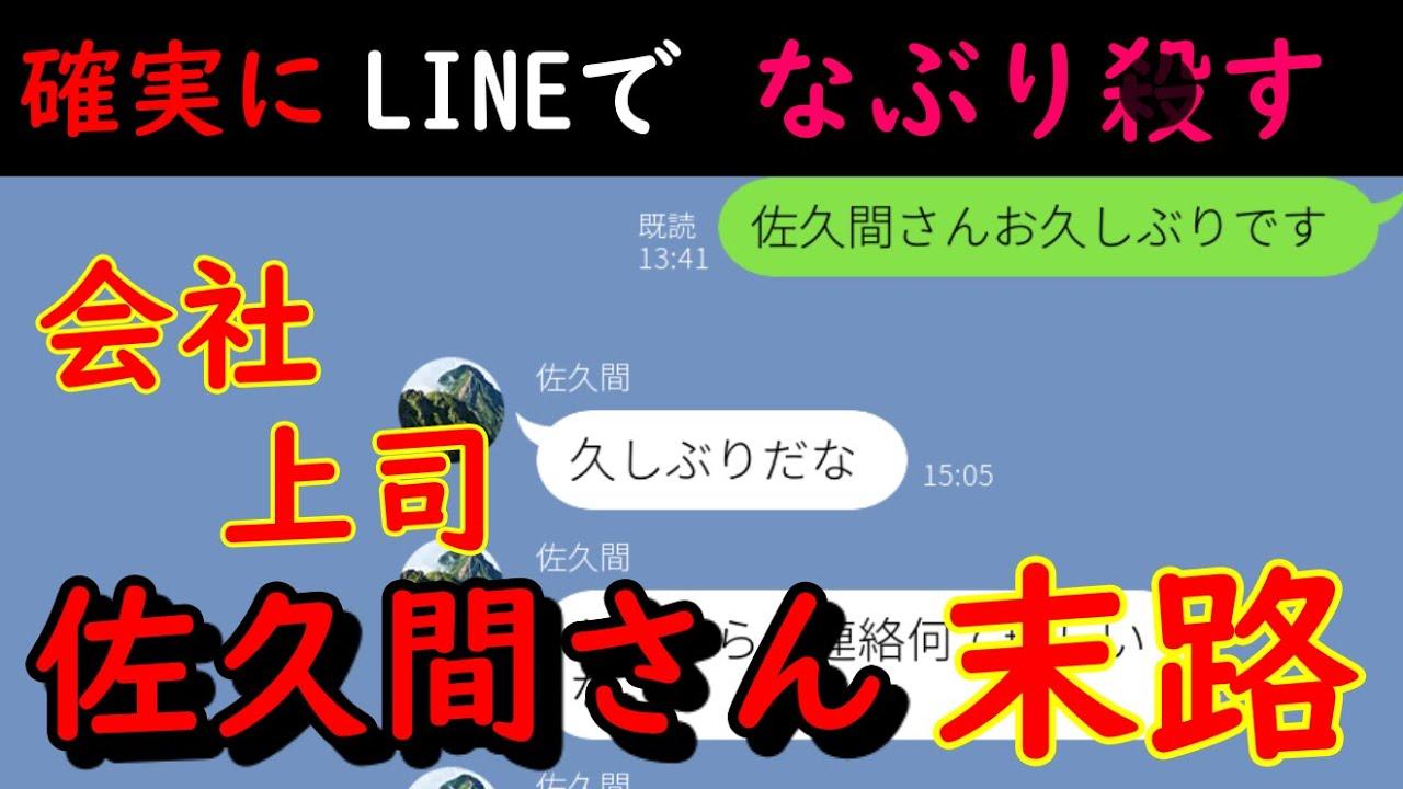 佐久間 line