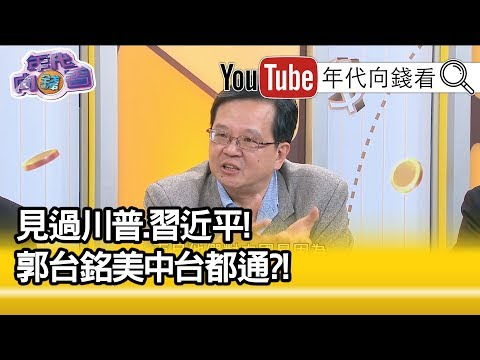 精華片段》黃創夏:韓流之所以興起就是因為沒有人可以教訓民進黨?!【年代向錢看】