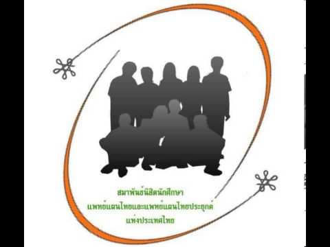 มาร์ชสมาพันธ์นิสิตนักศึกษาแพทย์แผนไทยและแพทย์แผนไทยประยุกต์แห่งประเทศไทย