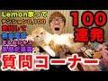 ヒカキンの大暴走質問コーナー100連発www【令和Ver.】