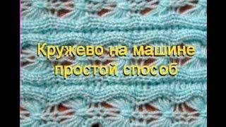Как вязать ЛЕНИВОЕ кружево на машине? Видео-урок №56(Как вязать ЛЕНИВОЕ кружево на машине? Простое кружево. Подпишитесь на наши бесплатные уроки http://izba-vyazalinya.ru/i..., 2014-10-15T05:08:30.000Z)